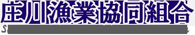 岐阜県高山市荘川町の庄川漁業協同組合ホームページ