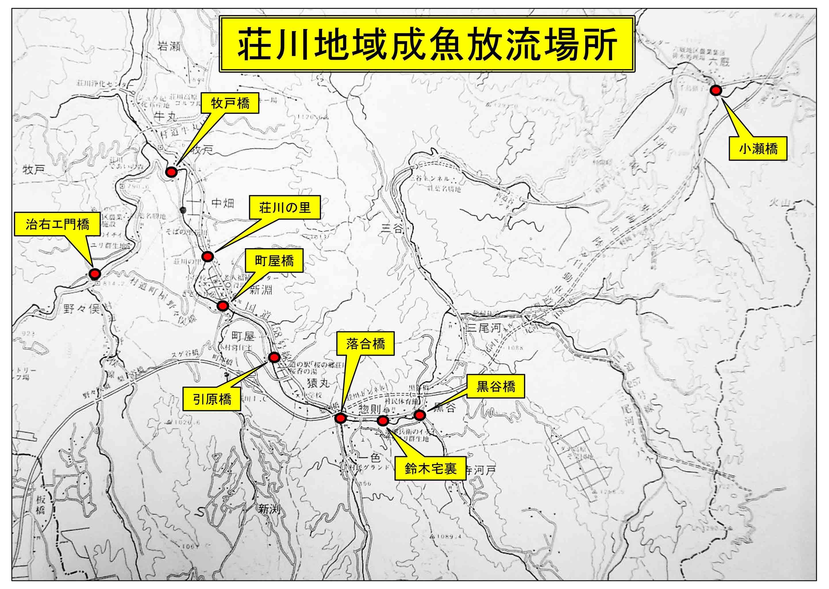 2017_荘川地域成魚放流場所